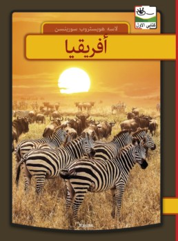 Afrika - arabisk