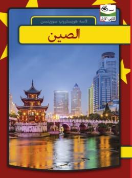 Kina - arabisk