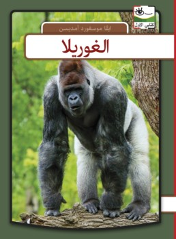 Gorilla - arabisk