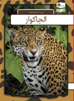Jaguar - arabisk